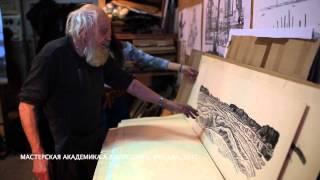 Мастер классической гравюры Анатолий Бородин
