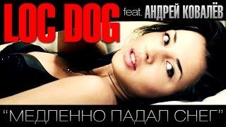 LOC-DOG feat. Андрей КОВАЛЁВ - Медленно падал снег / HD