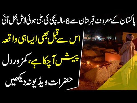 پشاورکے علاقے سے افسوس ناک خبر۔
