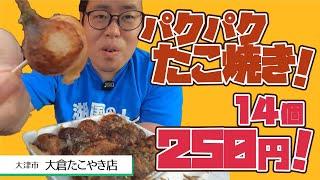 【湖国のグルメ】大倉たこやき店【14個250円!?懐かしたこ焼き!】