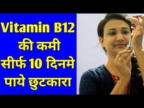 Vitamin B12 injection & treatment [Hindi] | Vitcofol injection