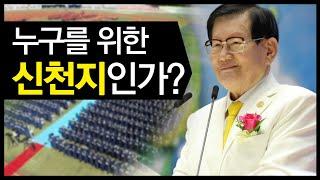 2008년도 06월 12일에 방송된 대전MBC 시사플러스  ' 누구를 위한 신천지인가? ' 입니다.