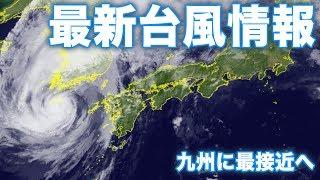 台風25号九州に最接近