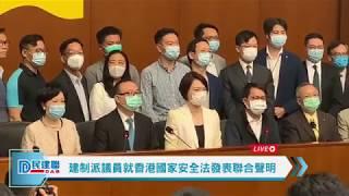 【直播】-建制派議員就香港國家安全法發表聯合聲明