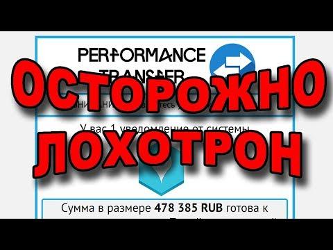 Performance Transfer - Это новый ЛОХОТРОН!