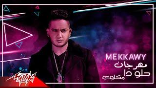 Mekkawy - Helw Da   Lyrics Video 2020   مكاوي - مهرجان حلو ده تحميل MP3
