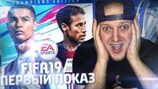 FIFA 19 ПЕРВЫЙ ПОКАЗ - ЛИГА ЧЕМПИОНОВ  БУДЕТ В FIFA 19 - БЕСПЛАТНАЯ ФИФА