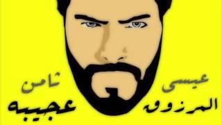 Essa Almarzoug - Thamen Ajeba (Official Audio)   عيسى المرزوق - ثامن عجيبه