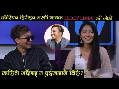 कोरियन हिरोइन जस्ती गायक Ekdev Limbu की जोडी || कहिले गर्दैछन् त दुईजनाले बिहे? Aankhama Aune Sapani