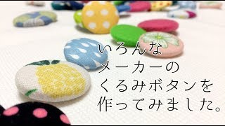いろんなメーカーのくるみボタン(カバードボタン・つつみボタン)を作ってみました Covered Buttons From Various Manufacturers In Japan