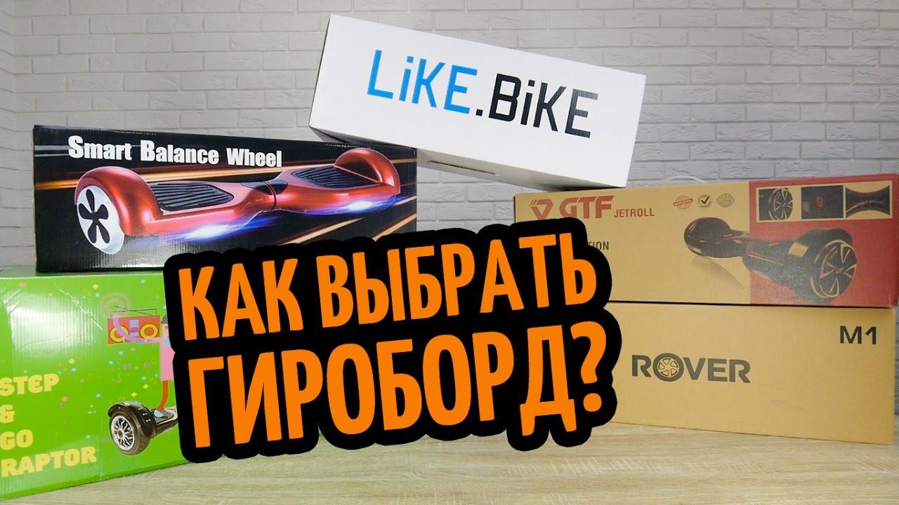 Гироборд Like.Bike X6i (blue fire) video preview