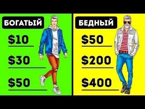 Кому легче жить богатым или бедным