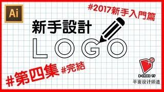 【平面设计】【LOGO設計】 新手設計LOGO教學 第四集 【adobe illustrator】【youtuber】【做LOGO】【 標識設計】【b-crossTV平面設計頻道】