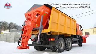 Комбинированная дорожная машина КДМ 65-01