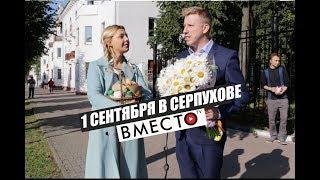 Вместо TV / 1 сентября в Серпухове