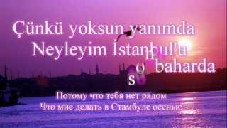 Murat Dalkılıç -- Neyleyim İstanbul'u (+русский перевод)