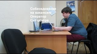 КАК ПРОХОДИТ СОБЕСЕДОВАНИЕ Оператор call центра