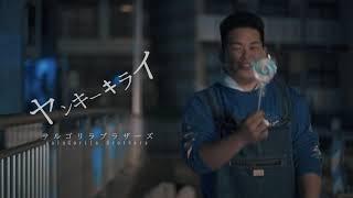 ヤンキー嫌い feat. APE RELOAD, LoneLou D, Kongie Warp / サルゴリラブラザーズ