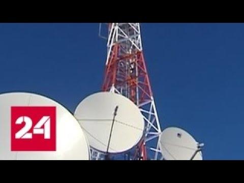 В России достраивают последнюю башню для цифрового ТВ - Россия 24