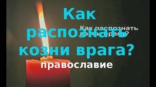 Православие Как распознать козни врага