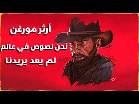 ملخص قصة ارثر مورقن / ريد ديد / Red Dead