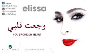 تحميل اغاني Elissa … Wagat Alby   اليسا … وجعت قلبي MP3