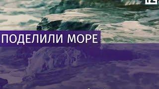 Утвержден статус Каспийского моря