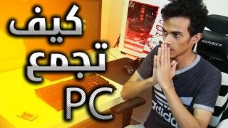 كيفية اختيار قطع تجميعة الـ PC حقك | لكل واحد بيشتري تجميعة !!