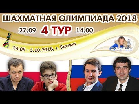 Шахматная Олимпиада 2018 🏅 4 тур 🎤 Сергей Шипов ♕ Шахматы