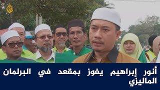 أنور إبراهيم يفوز بمقعد في البرلمان الماليزي