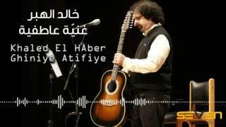 تحميل و مشاهدة Khaled El Haber - Ghiniye Atifiye [ Official Audio ] / خالد الهبر - غنية عاطفية MP3