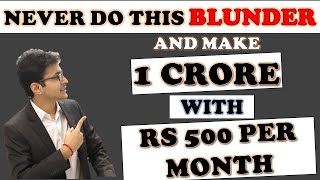 Invest to earn 1 crore from 500 Rupees investment | BIGGEST FINANCIAL BLUNDER | Crorepati Trick |