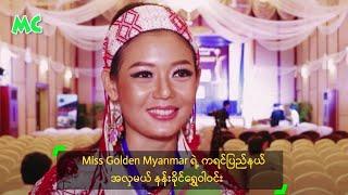 Nan Khine Shwe War Win, Miss Kayin State 2016
