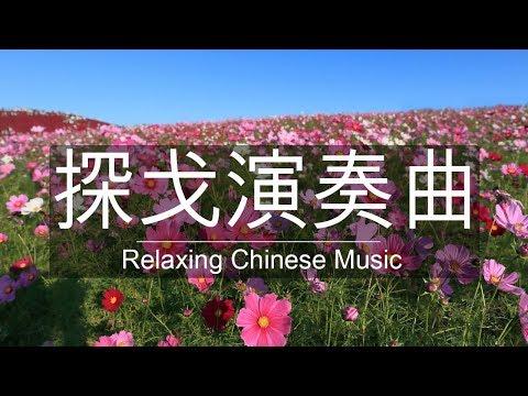 Download 非常好聽👍探戈演奏曲🎶經典懷舊老歌聽出好心情💕早上最適合聽的 探戈老歌 輕音樂 放鬆解壓 Relaxing Chinese Music Mp4 HD Video and MP3