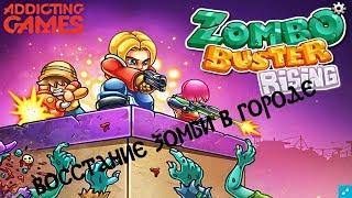 Игра Восстание Зомби в Городе #мультик игра про зомби #игры стрелялки 2