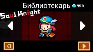 Соул Кнайт Часть 4 прикольный шутер Прохождение видео мульт игры Soul Knight Passage video game