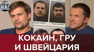 Украсть, Убить, Сломать – три кита международной мафии Путина, Безумный мир