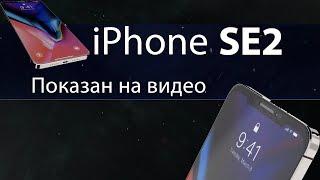 iPhone SE 2 Показан на видео?! Когда выйдет?