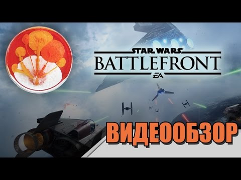 Обзор игры STAR WARS: Battlefront