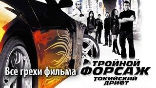 """Все грехи фильма """"Тройной форсаж: Токийский дрифт"""""""