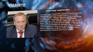 «Паралелі» Олександр Лавринович: Вдосконалення правової системи в Україні