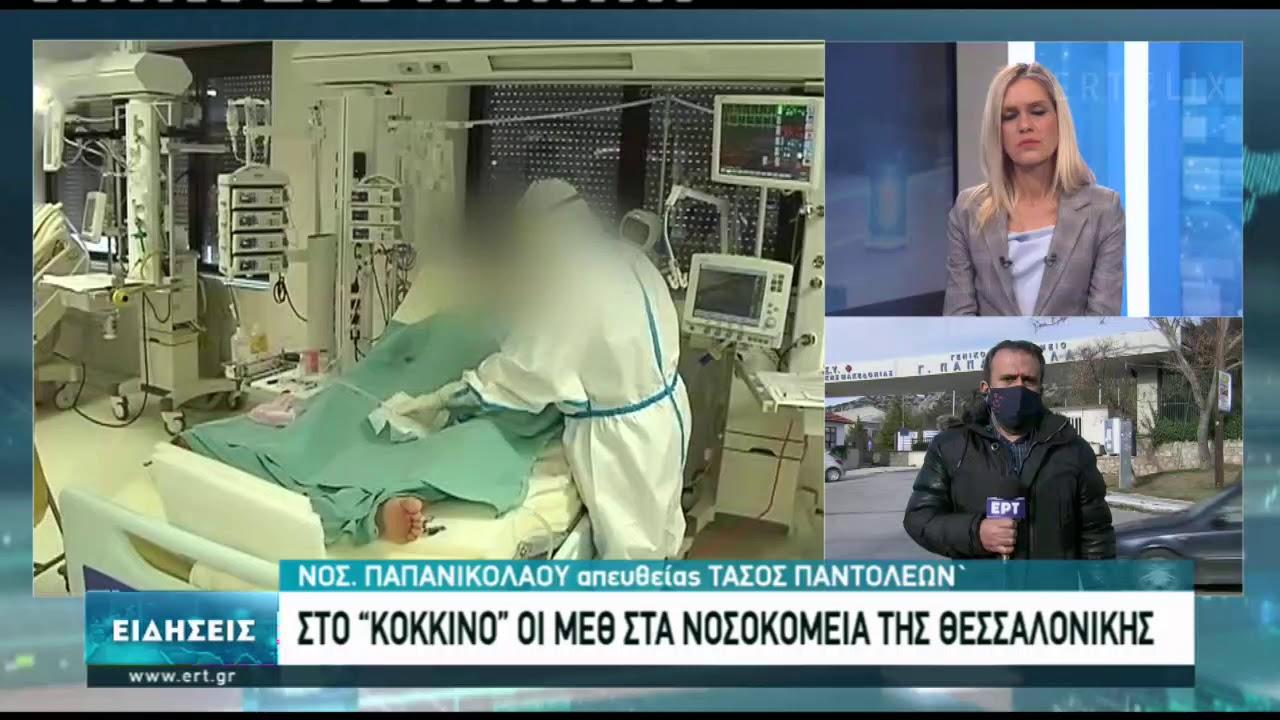 Υπό πίεση παραμένουν οι ΜΕΘ στα νοσοκομεία της Θεσσαλονίκης | 11/12/2020 | ΕΡΤ
