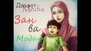 Даъват Media | Модар ва Зан | Диловар Сафаров