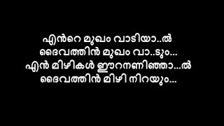 Ente Mugham Vaadiyal..lyrics   [എൻ‌റെ മുഖം വാടിയാ..ൽ ]  Malayalam Christian Devotional Song