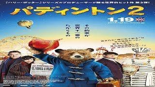 映画『パディントン2』吹替版予告編2018.