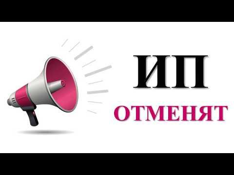 Отмена ИП - миф или реальность | Малый бизнес ИП | Налоги ИП | Предпринимательство | Предприниматель