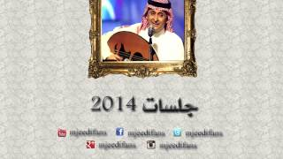 تحميل اغاني عبدالمجيد عبدالله ـ اشياء تسوى | جلسات ٢٠١٤ MP3