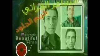 تحميل اغاني مجانا لأول مرة عاليوتيوب حاتم العراقي. حرمتني مع الشعر