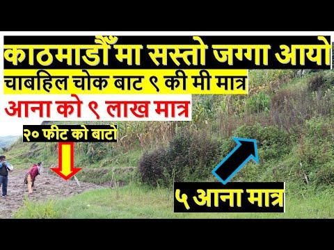 5 aana land on sale in bharmakhel kathmandu nepal | real estate karobar nepal | ghar jagga nepal