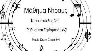 Μάθημα Ντραμς(3ο)- Μουσικοί ΝτραμοΚύκλοι